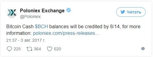 A Poloniex repassará os tokens de Bitcoin Cash a seus usuários. BTCSoul.com