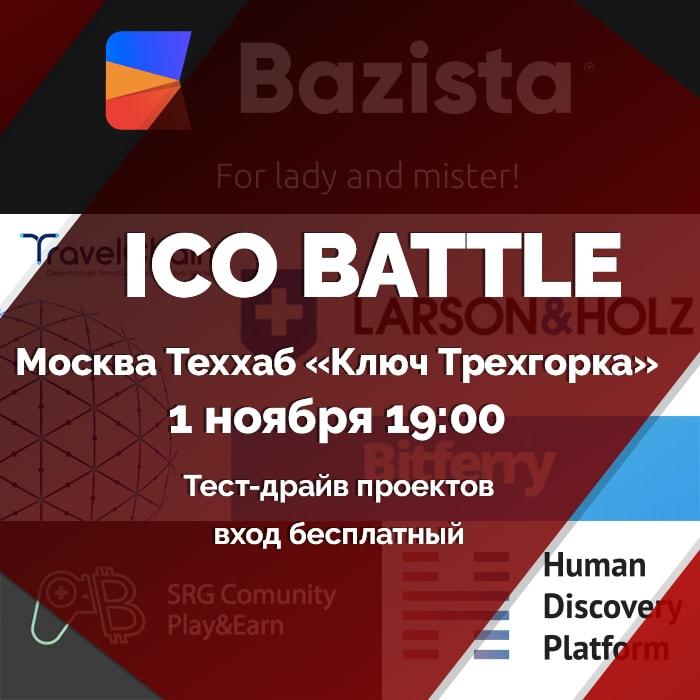 Batalha entre projetos de ICO será realizada em Moscou. BTCSoul.com
