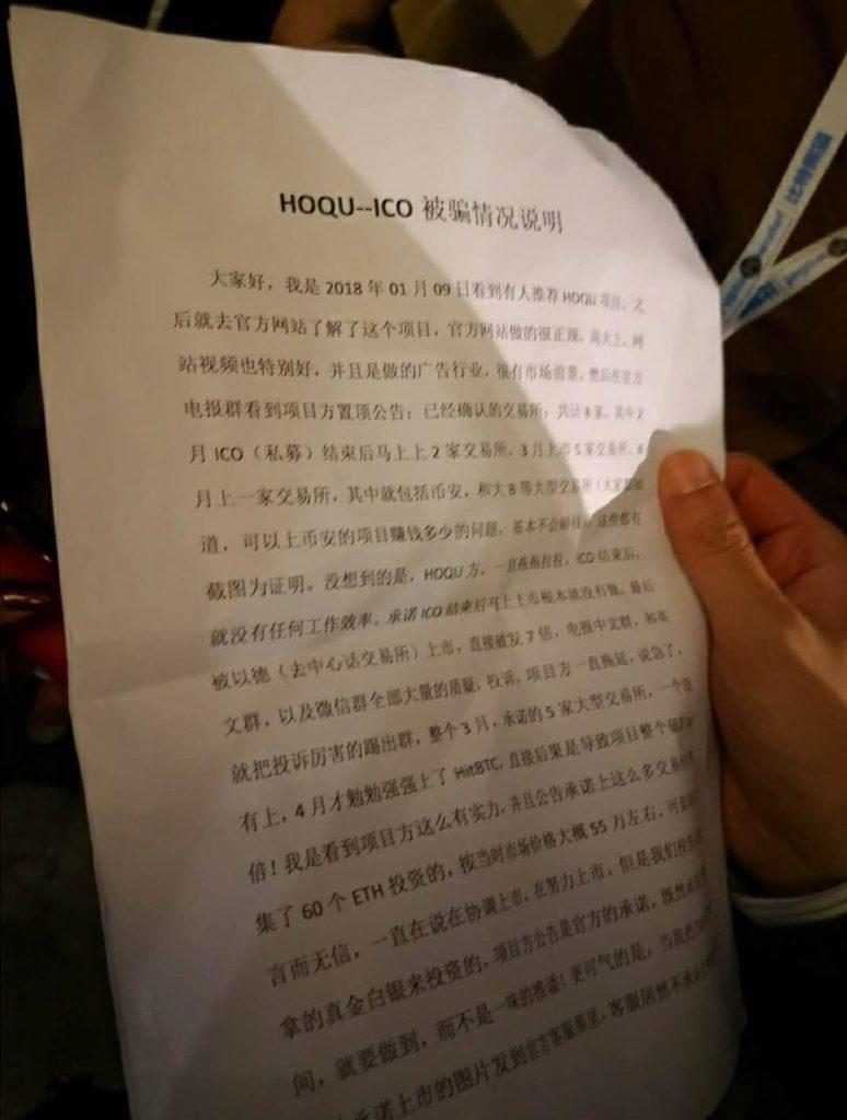 Polícia chinesa interrompe conferência de Blockchain em Xangai. BTCSoul.com