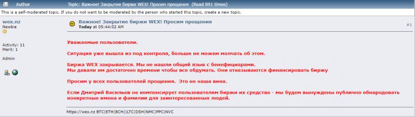 Declaração sobre fechamento de WEX é postada por conta falsa em Bitcointalk.org
