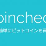 Japão: contas de energia poderão ser pagas com bitcoin