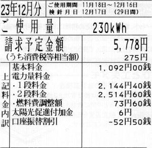 conta de energia japonesa