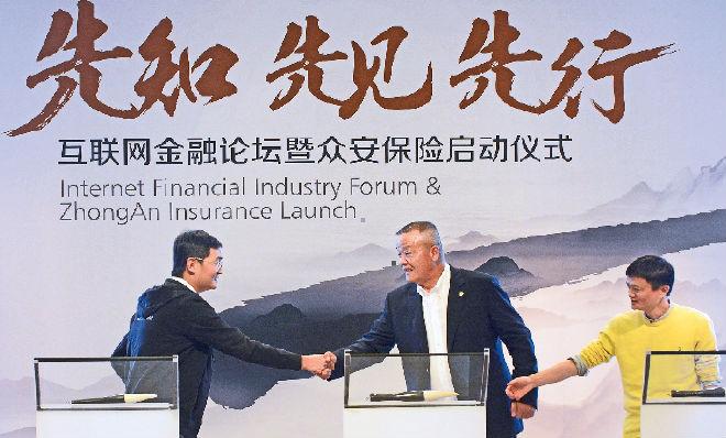 "A primeira firma de seguros online da china inicia o plano ""ABCD"""