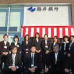 O Fukui Bank adere ao SBI Ripple Asia
