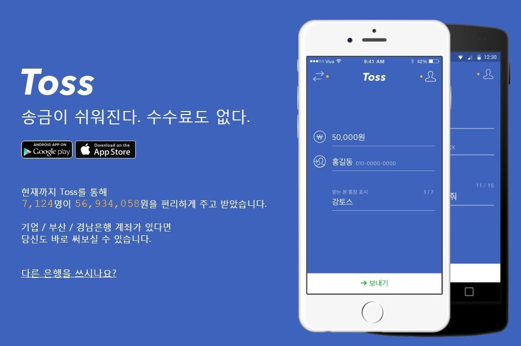 A empresa Sul-coreana de Fintech, Viva Republic teve sua serie C de investimentos com 55 bilhões de Wons (US$ 48 milhões) em financiamentos, que contou com a participação de nomes de peso como PayPal .