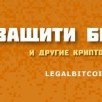 Em apoio aos usuários de Bitcoin na Rússia