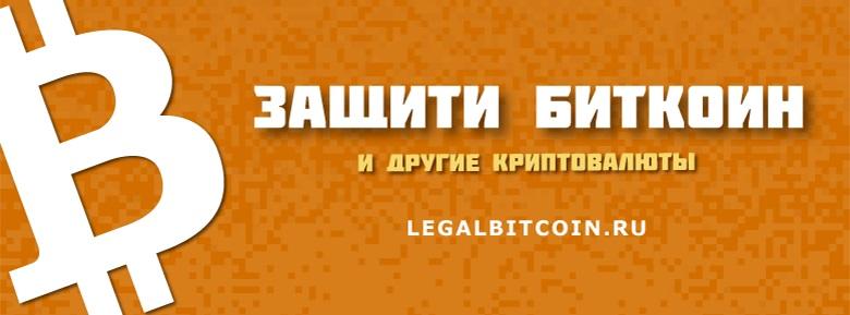 Nessa segunda-feira, 19 de junho, ativistas da Roskomsvoboda e do Centro de Proteção de Direitos Digitais lançaram uma campanha para apoiar a legalização das criptomoedas. O objetivo é determinar o status legal das criptográficas na Rússia e abolir o bloqueio de sites de tópicos criptográficos e a caça aos usuários de Bitcoin.