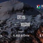 BTCC lança pool de mineração para Litecoin