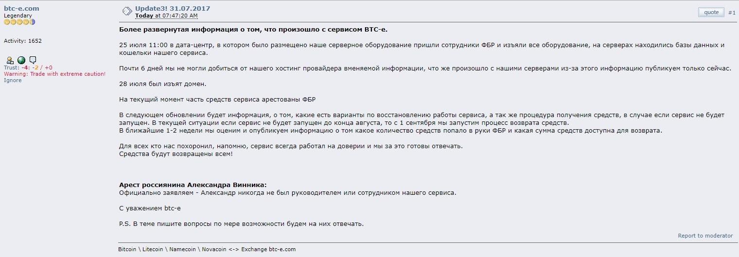 BTC-e afirma: Alexander Vinnik nunca pertenceu a seu staff. BTCSoul.com