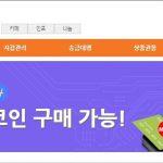 Corretora sul-coreana, Bithumb foi hackeada