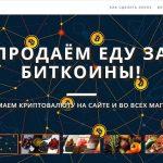 LavkaLavka, a Cooperativa de Moscou, agora aceita Bitcoins