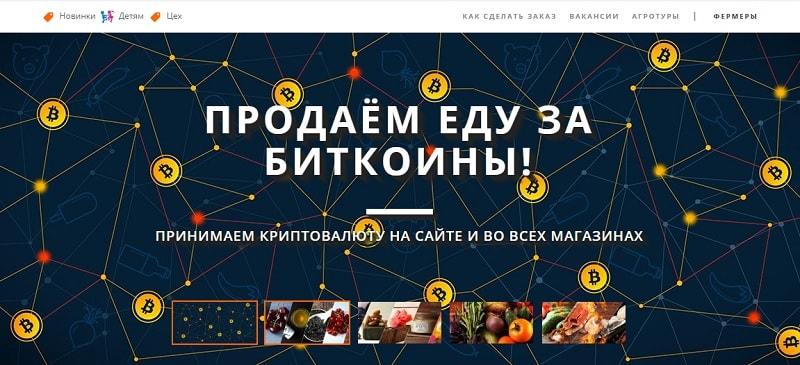 A cooperativa de agricultura familiar LavkaLavka pretende apoiar o setor agrário através da criação de uma plataforma de investimentos com base na tecnologia de Blockchain.