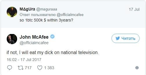 McAfee via twitter