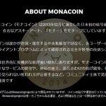 Monacoin a primeira criptomoeda japonesa