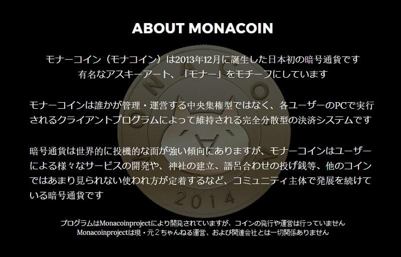 Em dezembro de 2013 nasceu a Monacoin. Ela foi a primeira moeda criptográfica criada no Japão, mas será que isso dará à ela algum valor a mais naquele país?