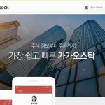 Sul-coreana Kakao Stock adicionou suporte para criptomoedas