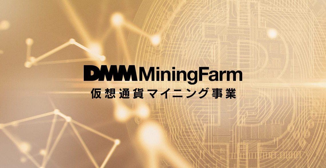 O gigante de e-commerce japonês, DMM Group, está se preparando para lançar sua corretora de criptomoedas.