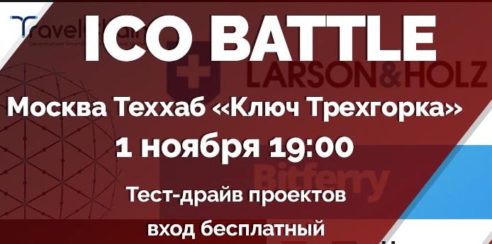 O objetivo da ICO Battle é proporcionar a oportunidade para startups e empresas que estão se preparando para uma campanha do ICO, de testar seus projetos e obter uma avaliações de especialistas, colegas e investidores.