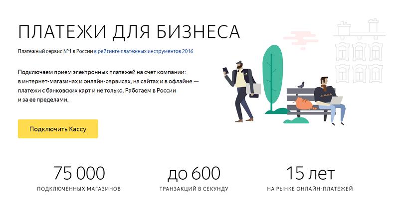 """Serviço de processamento de pagamentos online """"Yandex.Kassa"""" está pronto para adicionar Bitcoin como método de pagamento, porém, só o fará depois que o Banco Central emitir um comunicado oficial regulamentando o uso de criptomoedas."""