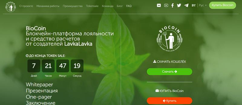 Em 22 de novembro, o token BioCoin, divulgado pela cooperativa agrícola LavkaLavka, foi oficialmente reconhecido como legal para uso no território da Rússia.