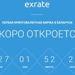 Bielorrússia pretende abrir a primeira Exchange da União Aduaneira
