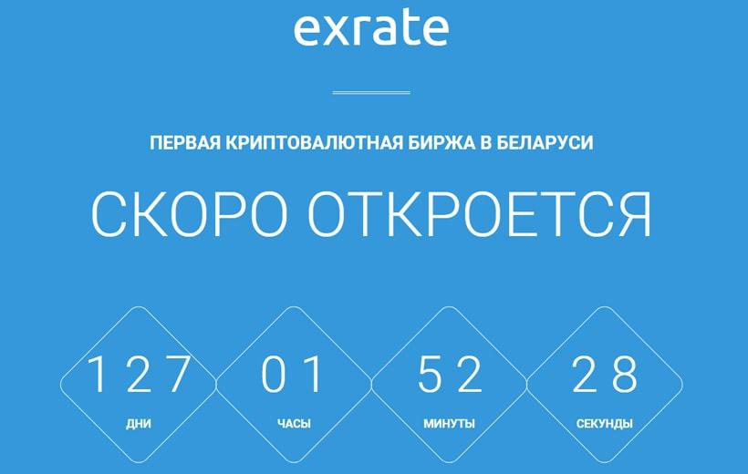 A plataforma será lançada através do site exrate.by. No momento, há apenas uma contagem regressiva até o início da negociação.