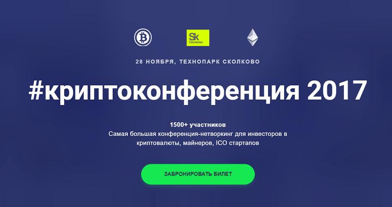 Um estudante de Moscou de 14 anos, vencedor do hackathon organizado pelo Temocenter e o professor mais jovem do projeto Cyber Rússia, Nikita Musalov, fará uma apresentação na Criptoconferecia no Skopkovo Technopark.