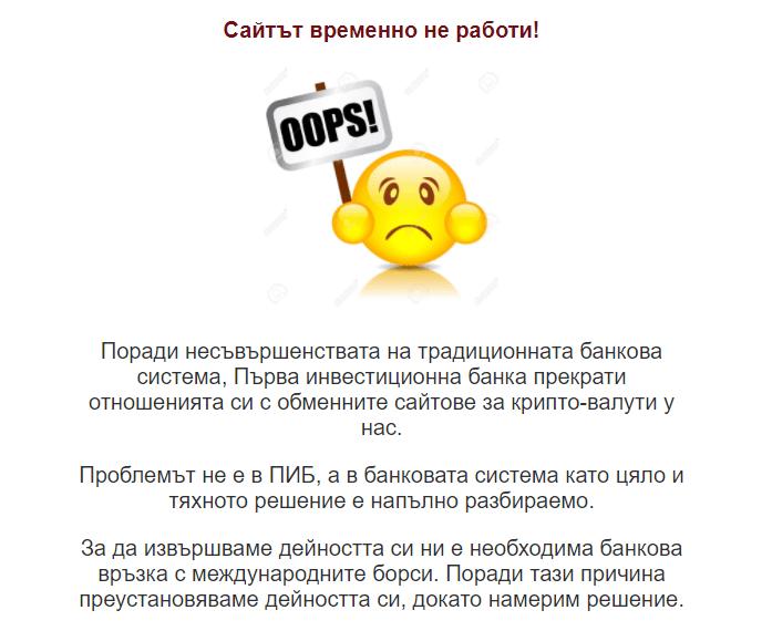 Bulgária: bancos fecham contas de empresas de Bitcoin. BTCSoul.com