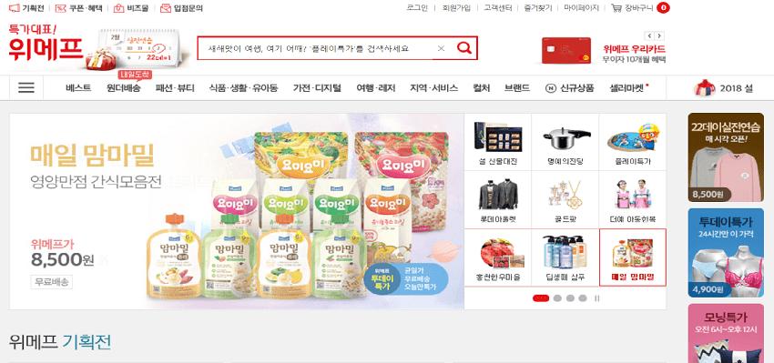 Bitcoin, Ethereum, Litecoin, Bitcoin Cash e outras criptomoedas estarão disponíveis em breve como uma opção de pagamento na maior plataforma de comércio eletrônico da Coréia do Sul – WeMakePrice (Wemepu).