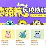 "Baidu lança cópia dos ""Crypto-kittens"""