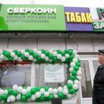 """Criadores de """"Sbercoin"""" afirmam que suas atividades são legais"""