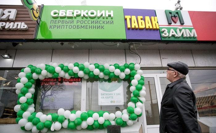 """Uma casa de cripto-câmbio chamada """"Sbercoin"""" foi aberta perto da estação ferroviária Kurskiy, em Moscou. A empresa, que se posiciona como o """"primeiro cripto- câmbio russo"""", até momento, trabalha apenas com Bitcoin. Segundo o portal PRIME, a comissão para o câmbio é de 15%,"""