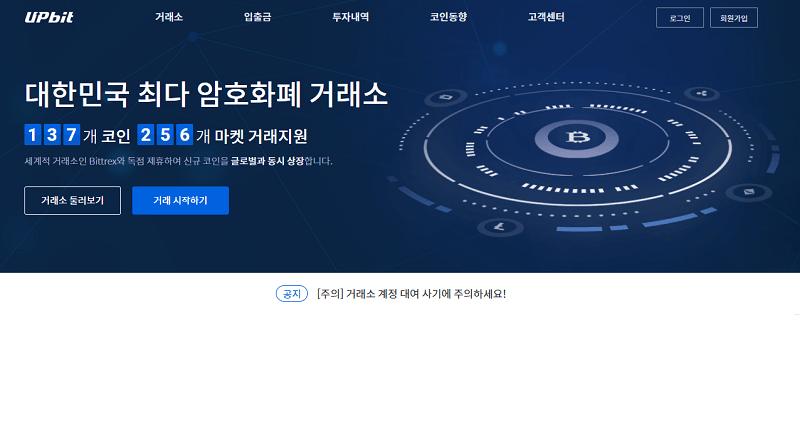 A auditoria interna de uma das maiores corretoras de criptomoedas da Coréia do Sul, a UPbit, não revelou nenhuma falsificação na gestão da corretora ou manipulação de contas de usuários.