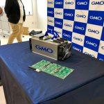 Nova mineiradora da GMO Internet promete superar Antminer S9
