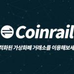 Coinrail apresenta plano de restauração do trabalho da corretora