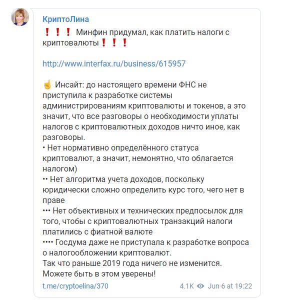 Ministério das Finanças: russos devem determinar imposto sobre lucro em operações criptomonetárias. BTCSoul.com