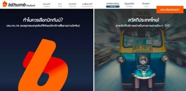A Bithumb, corretora sul-coreana, está negociando com a Securities and Exchange Commission da Tailândia e com a Agência de Serviços Financeiros do Japão (FSA) para abrir suas filiais nesses países.