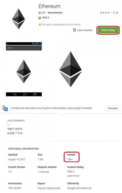 """Aplicativo fraudulento chamado """"Ethereum"""" é encontrado em Google Play. BTCSoul.com"""