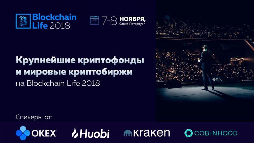 Durante os dias 7 e 8 de novembro, será sediada a conferência Blockchain Life 2018 em São Petersburgo. Planeja-se a visita de proprietários gerentes dos maiores fundos criptomonetários chineses e corretoras internacionais.