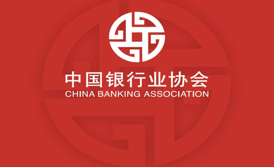 cba blockchain banco china